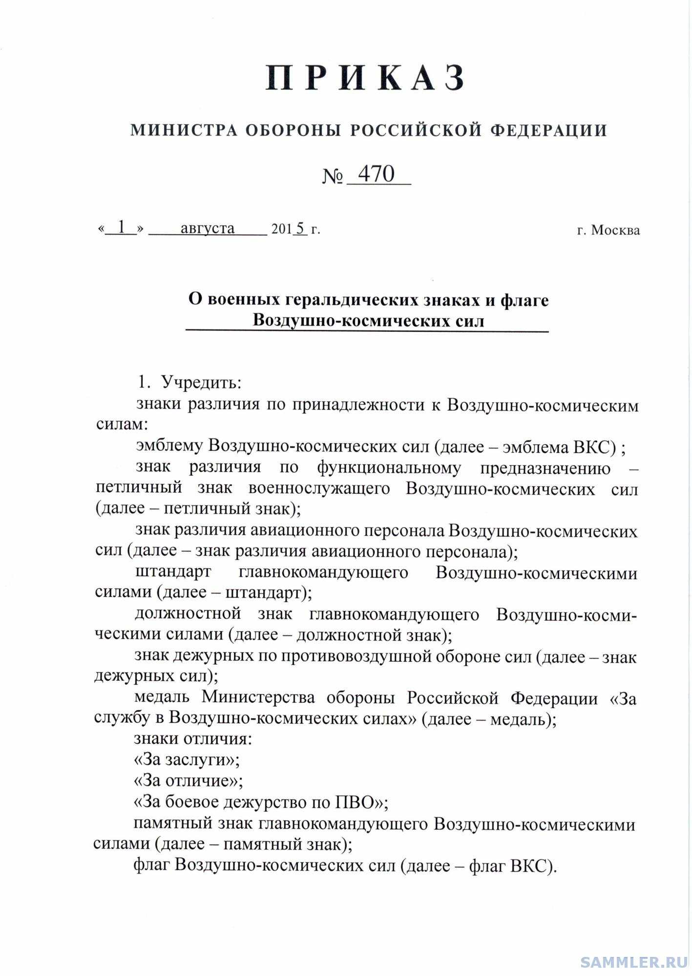 МО РФ 470(цвет)-1.jpg