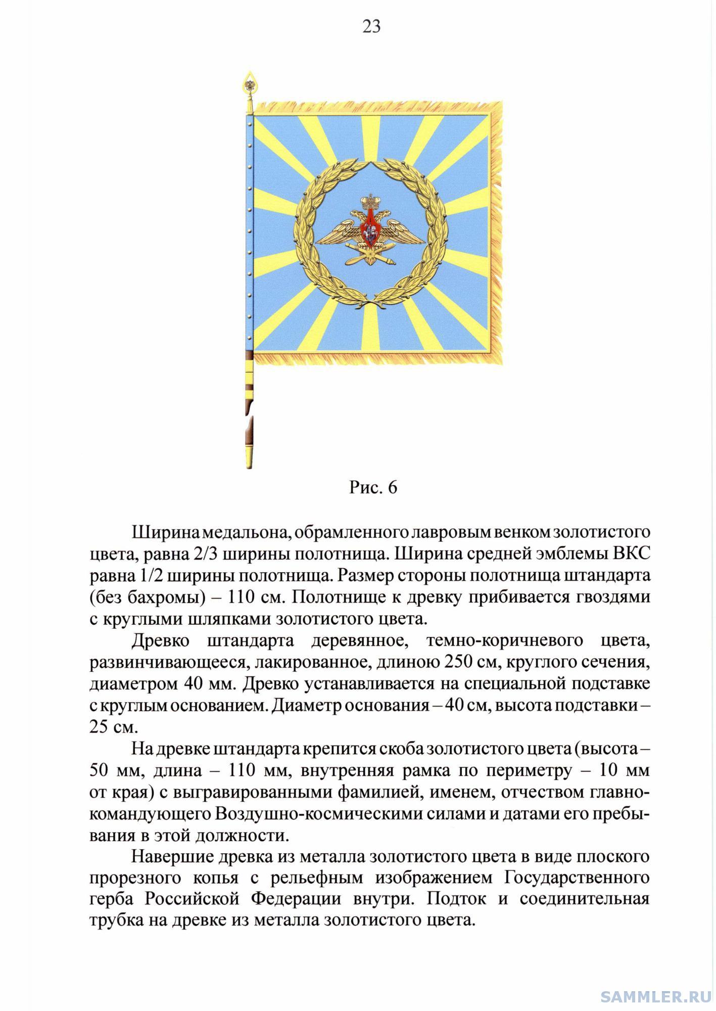 МО РФ 470(цвет)-23.jpg
