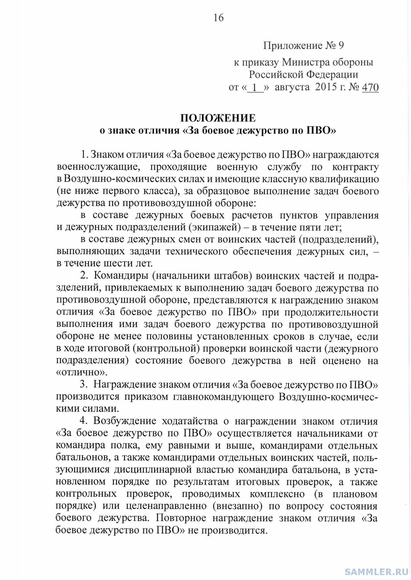 МО РФ 470(цвет)-16.jpg