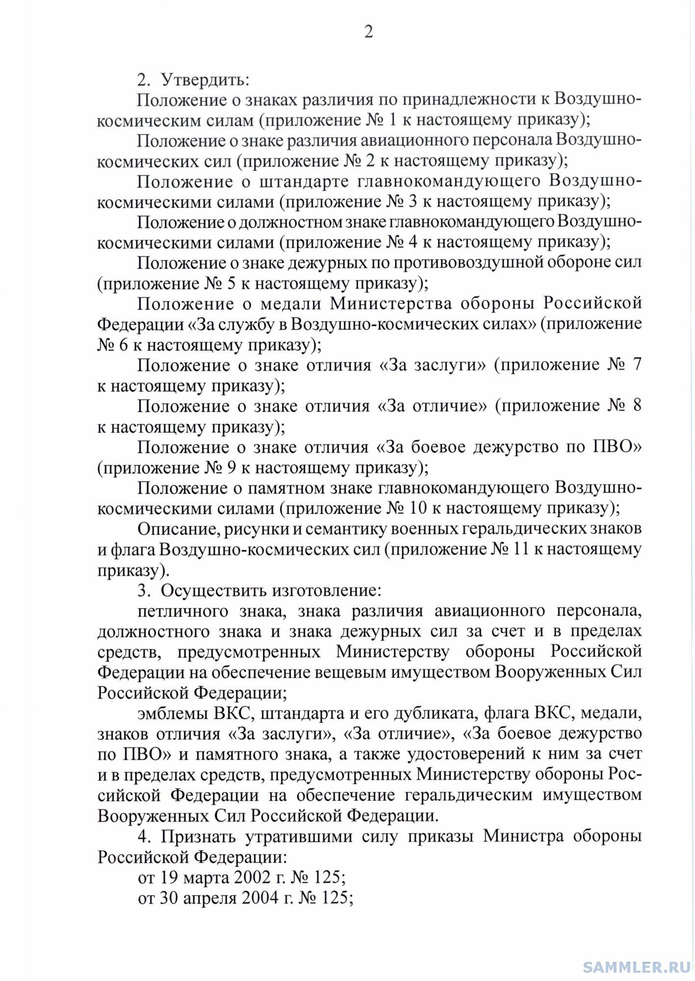 МО РФ 470(цвет)-2.jpg