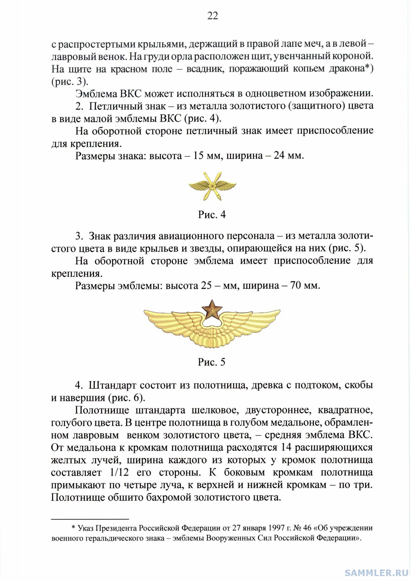 МО РФ 470(цвет)-22.jpg