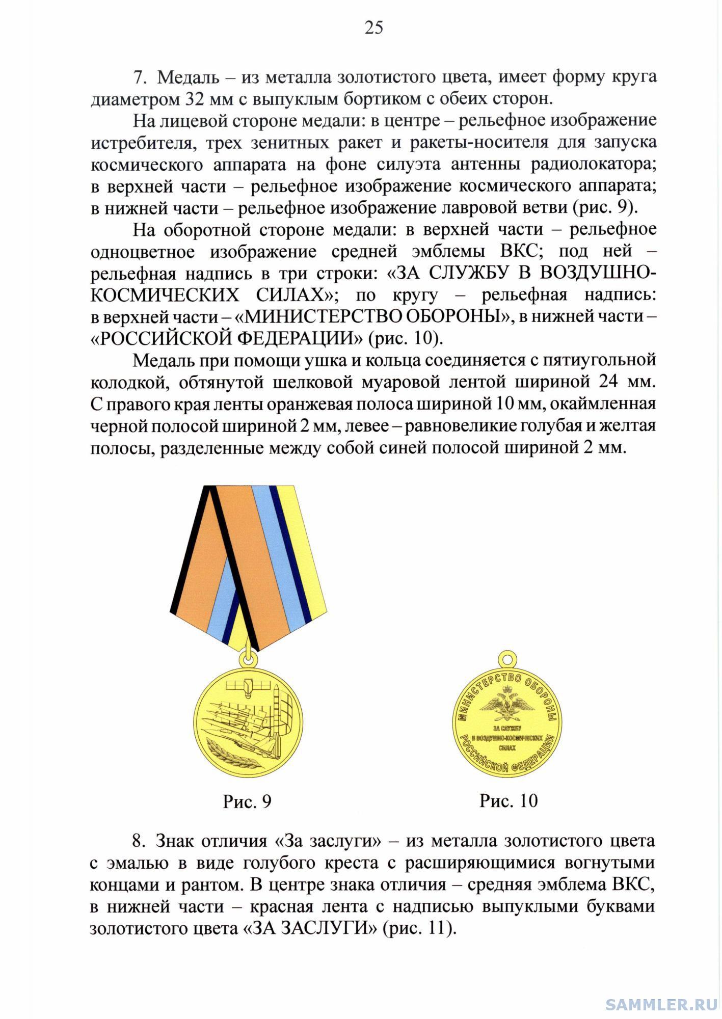 МО РФ 470(цвет)-25.jpg