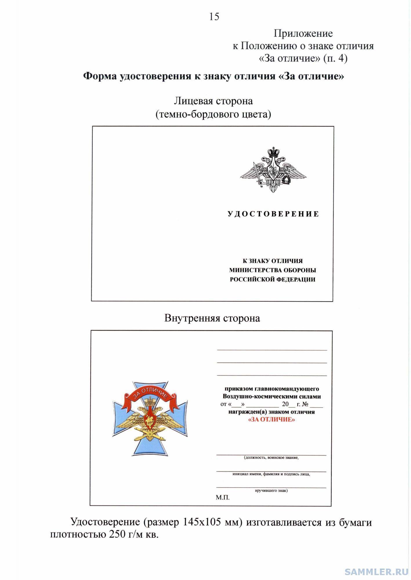 МО РФ 470(цвет)-15.jpg