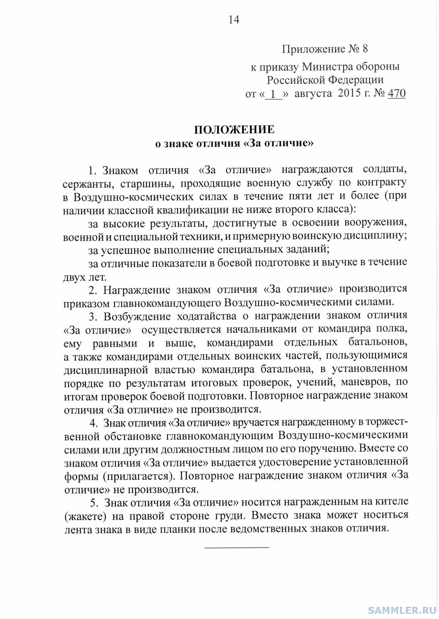 МО РФ 470(цвет)-14.jpg