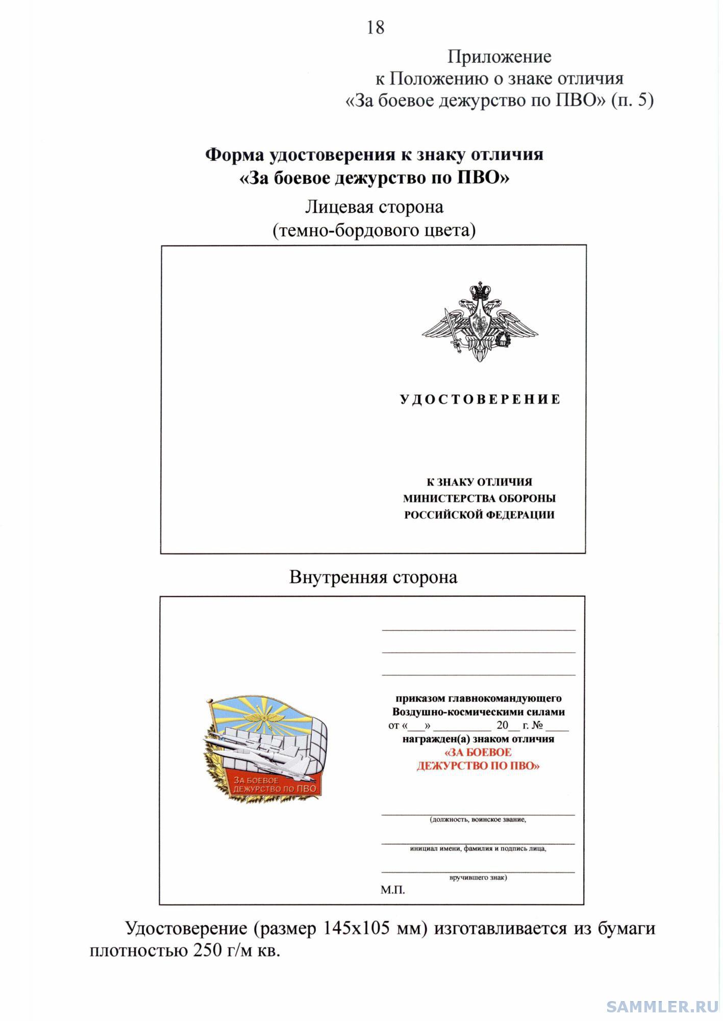 МО РФ 470(цвет)-18.jpg