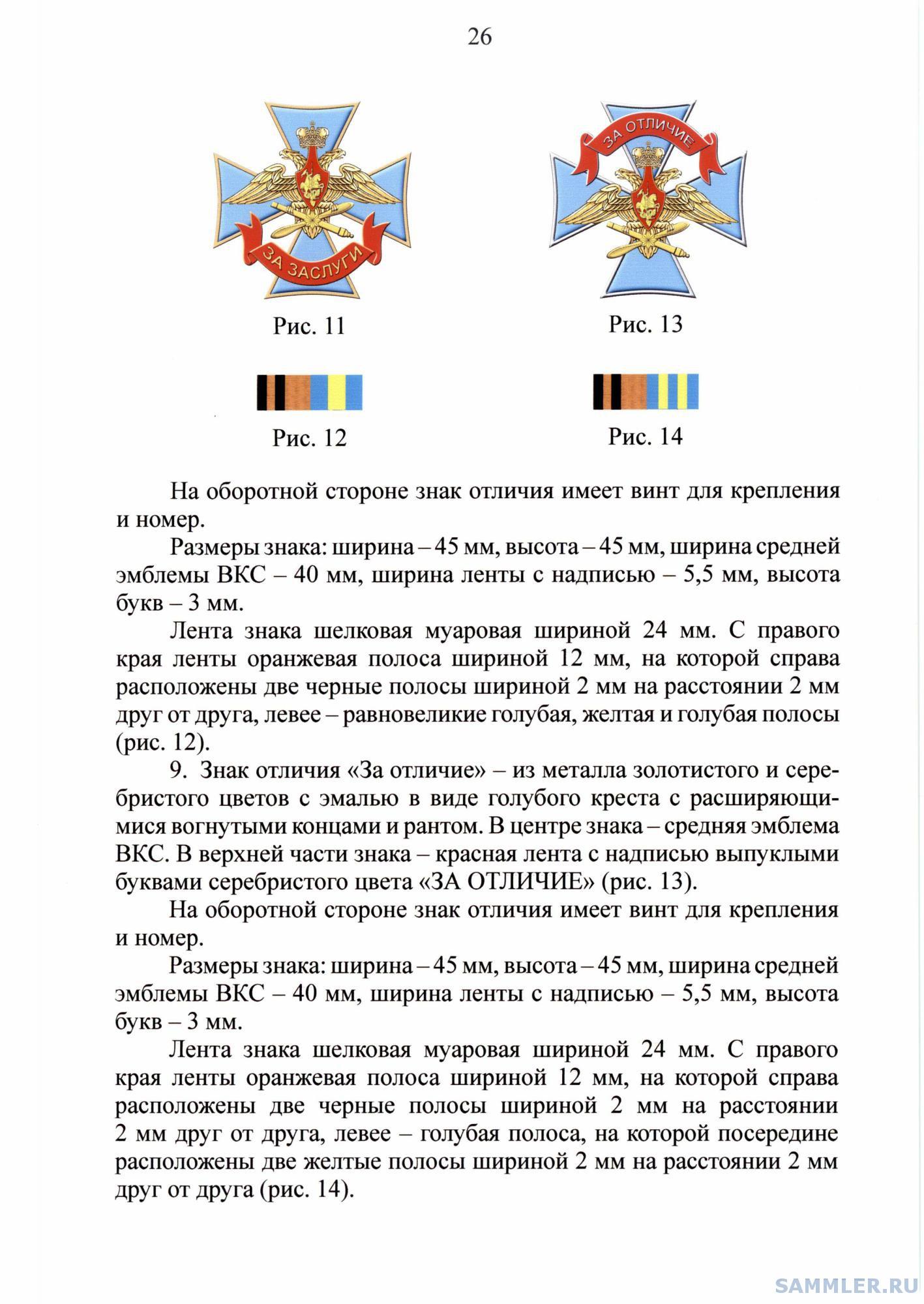 МО РФ 470(цвет)-26.jpg