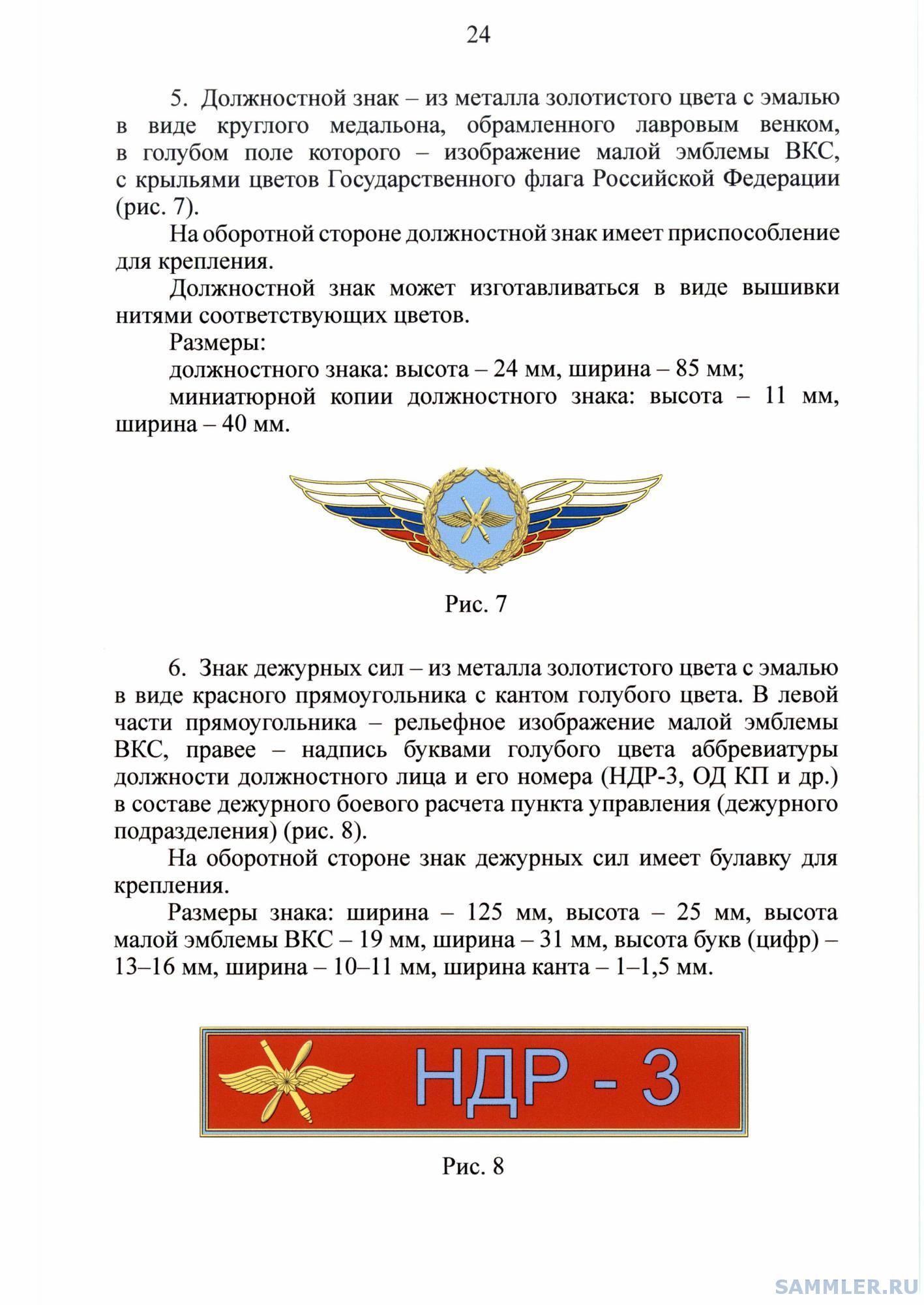МО РФ 470(цвет)-24.jpg
