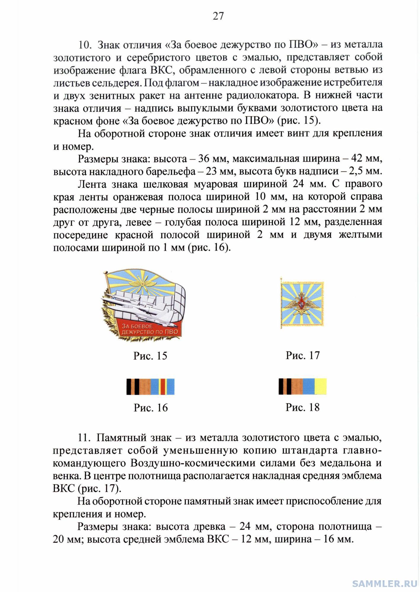 МО РФ 470(цвет)-27.jpg