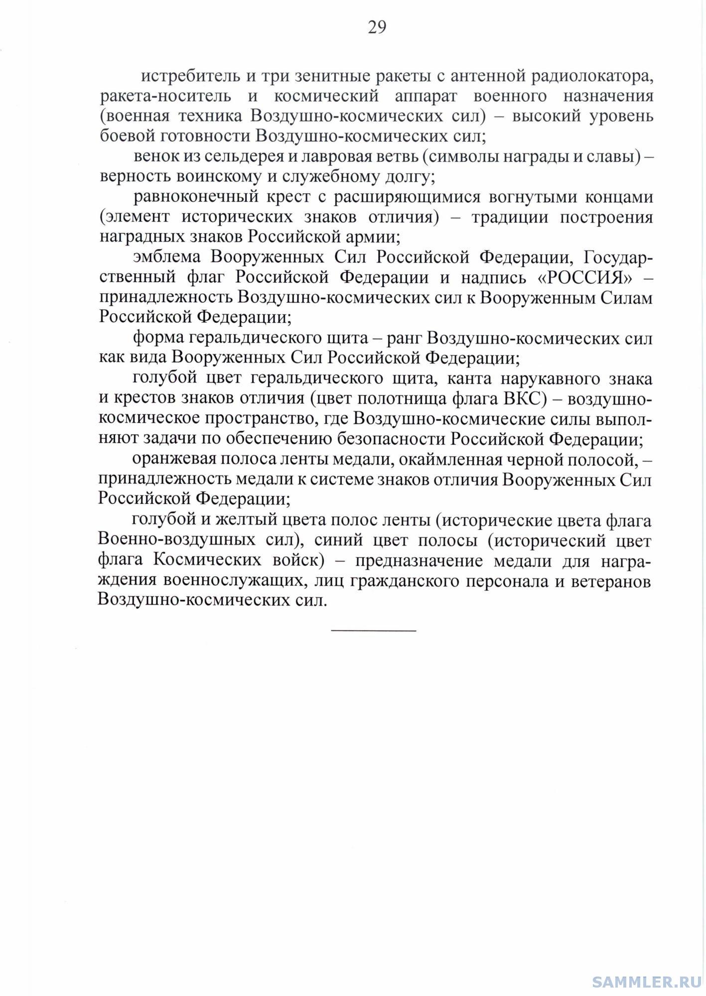 МО РФ 470(цвет)-29.jpg