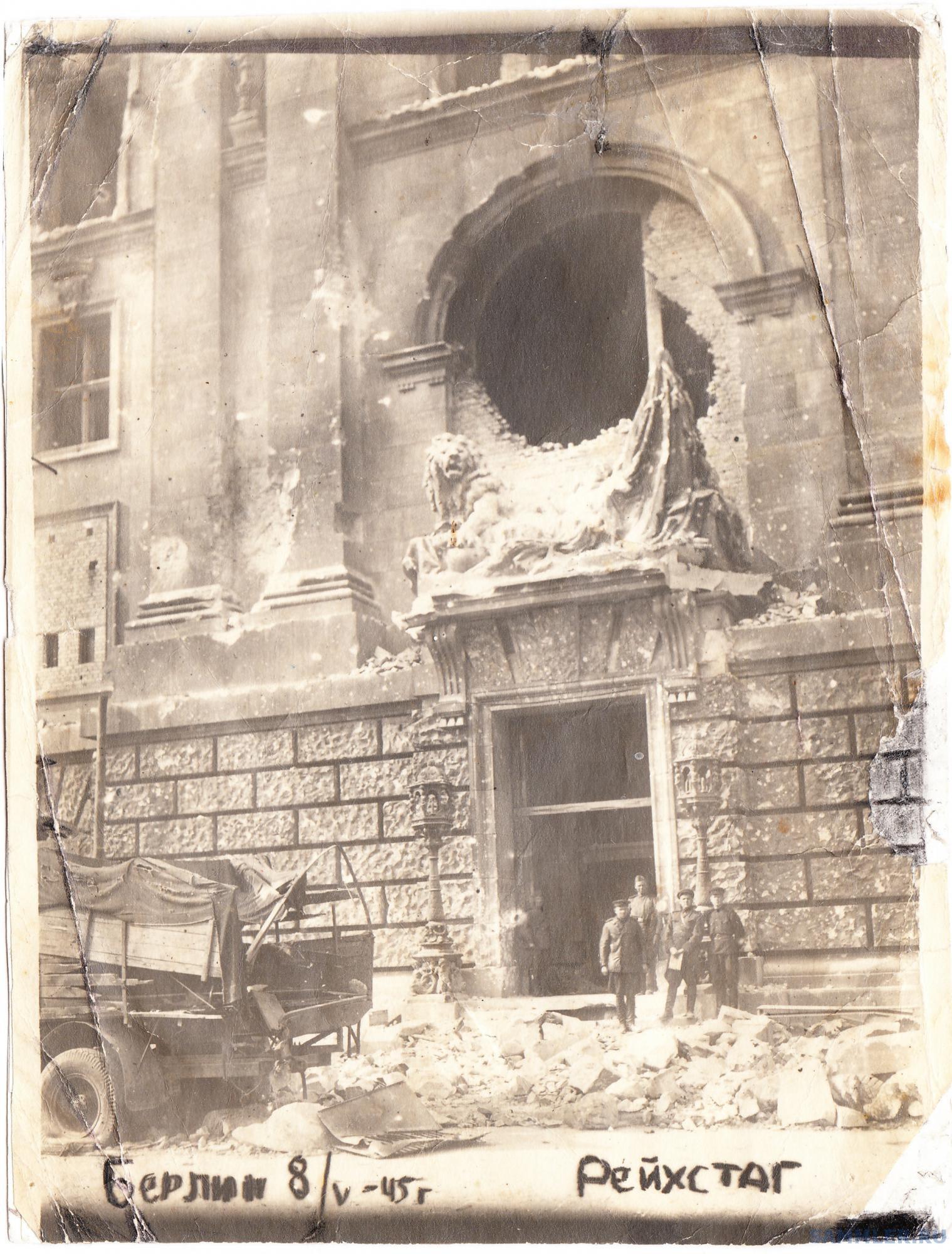 Южный вход в Рейхстаг1945-1.jpg
