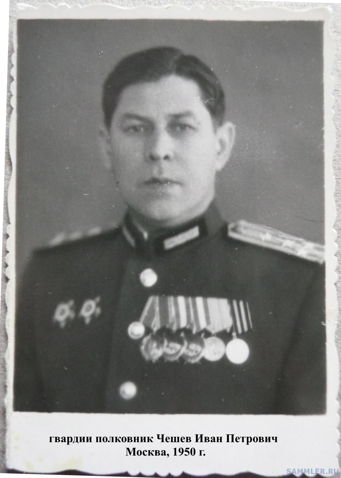 Чешев И.П Москва 1950г1.jpg