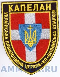 капелан УПЦ КП+.jpg