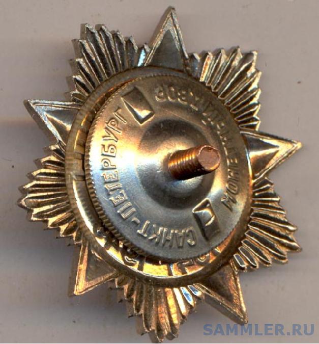 Знак ветеран войны - реверс.png