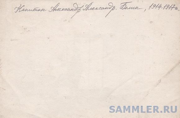 Петроград,автор съёмки неизв., капитан А.А.Белин,1914-17 гг., формат 9,5на14,3см,об..jpg