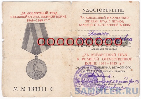 Удост-е к медали За доблестный труд в годы ВОВ Ирины Александр.Белиной, 1946 г..jpg