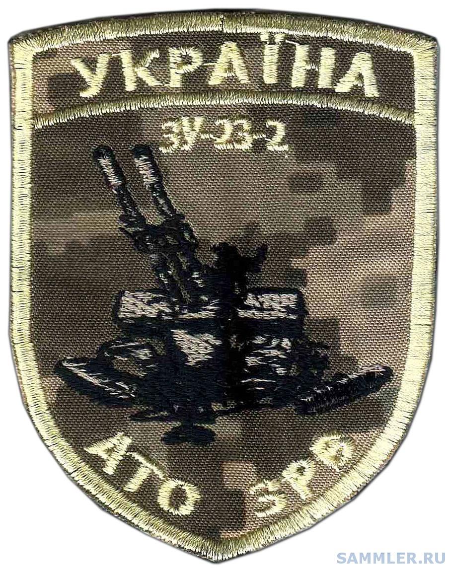 65. АТО ЗУ-23.jpg