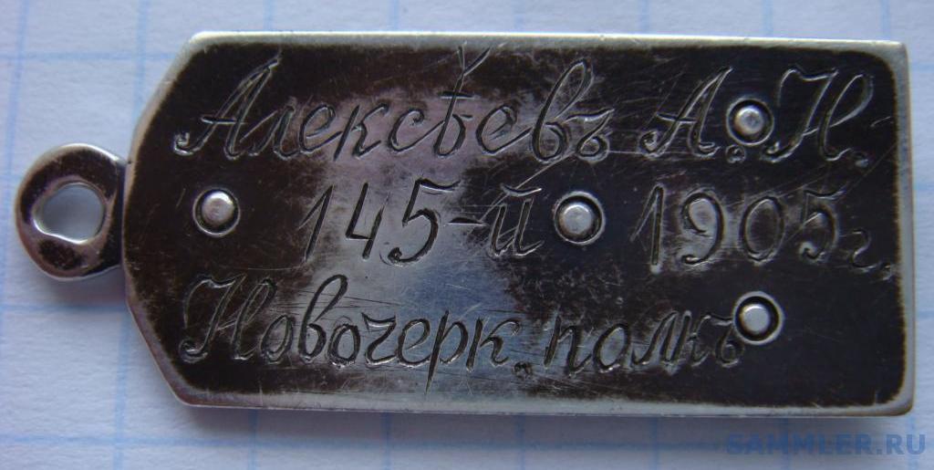 Погончик 145-й Новочеркасский пех полк 3.jpg
