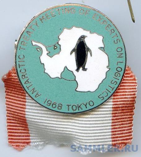 Антарктида совещание экспертов Токио 1968.jpg