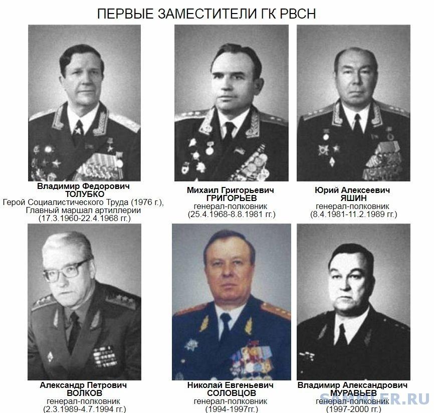 генералы РВСН.jpg