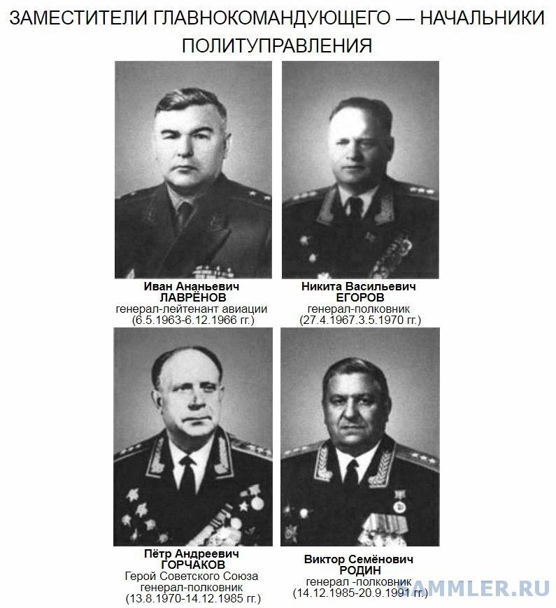 генералы РВСН_06.jpg