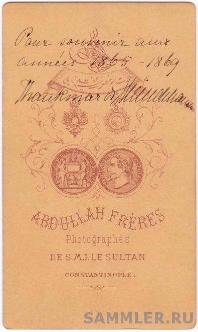 Константинополь,фот.Бр.Абдулла, портрет неизвестного джентльмена, 1870-е гг., автограф,об..jpg