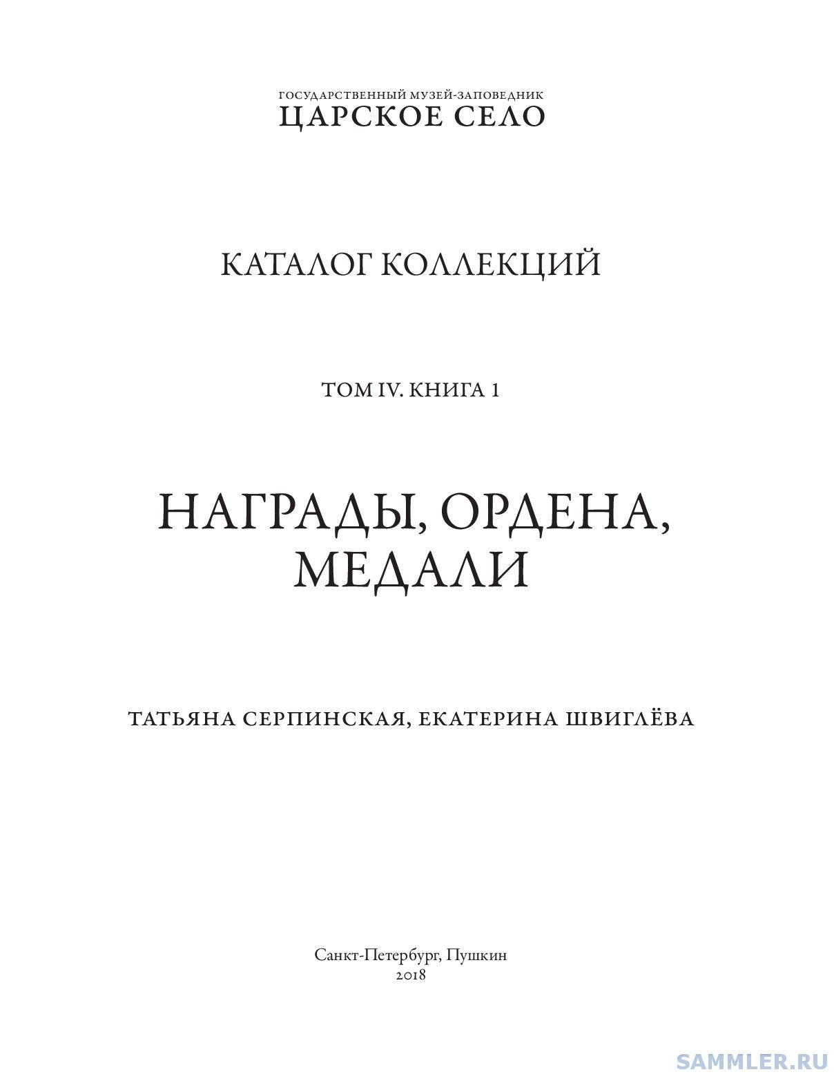 Serpinskaya_T_V__Shviglyova_E_N_Katalog_kollektsii_Nagrady_ordena_medali-4-4-001.jpg