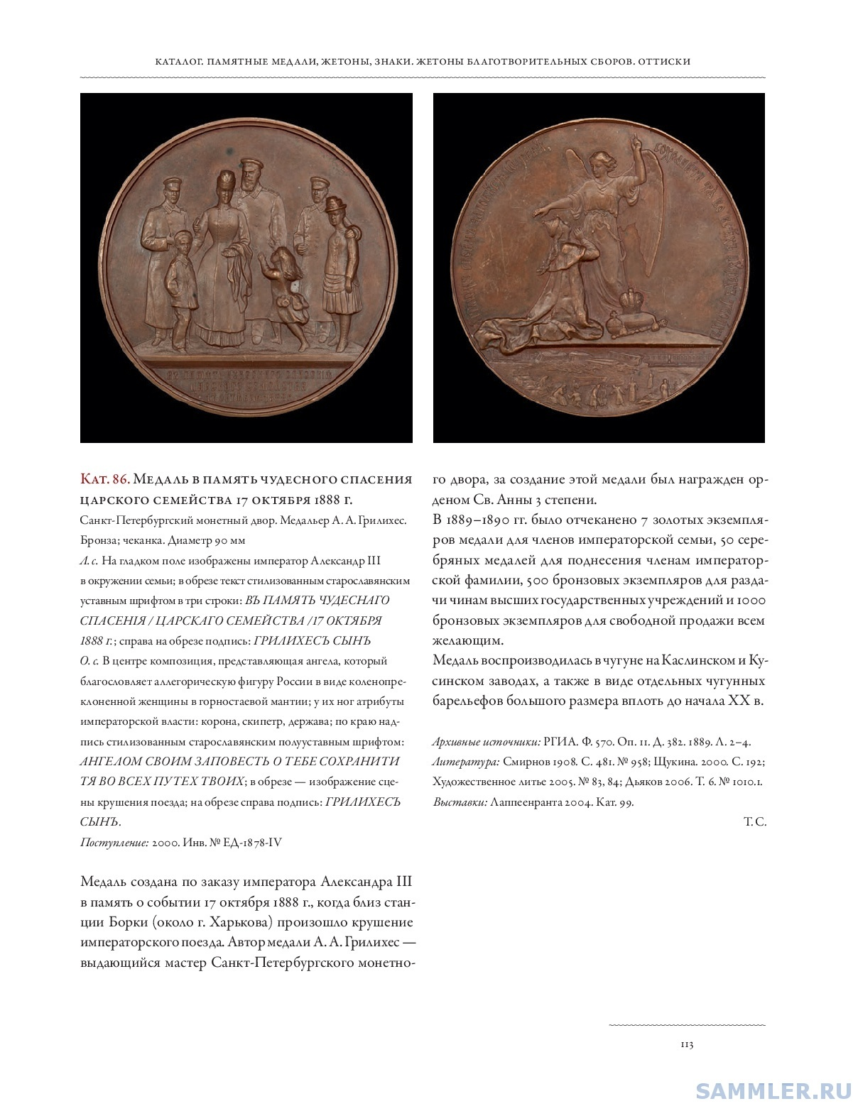 Serpinskaya_T_V__Shviglyova_E_N_Katalog_kollektsii_Nagrady_ordena_medali-114-114-001.jpg
