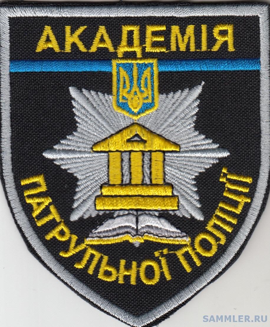 пол. академия патр. полиции.jpg