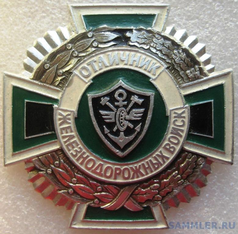 otlichnik_zheleznodorozhnykh_vojsk_ministerstva_oborony_rf.jpg