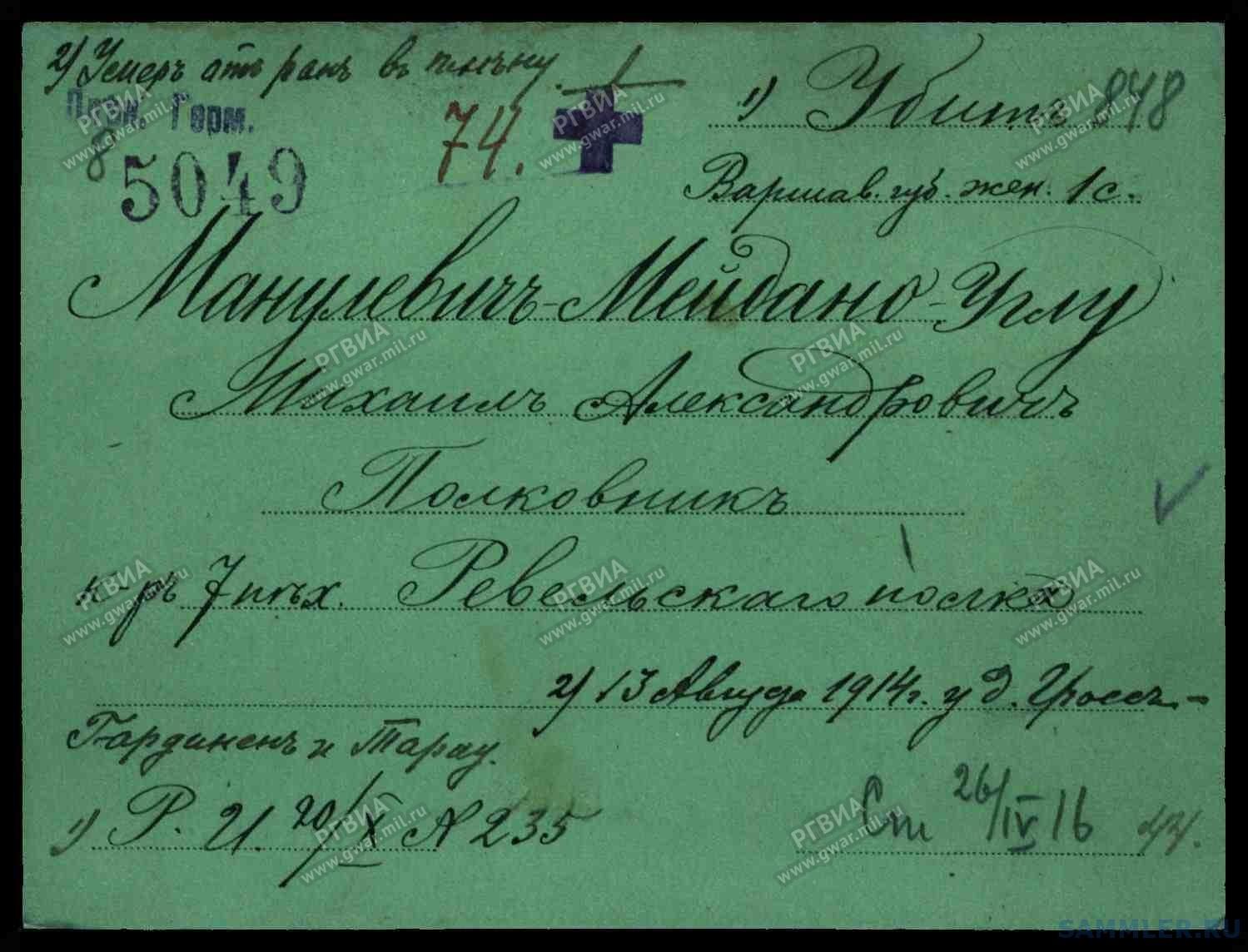 Манулевич-Мейдано-Углу Михаил Александрович.jpg