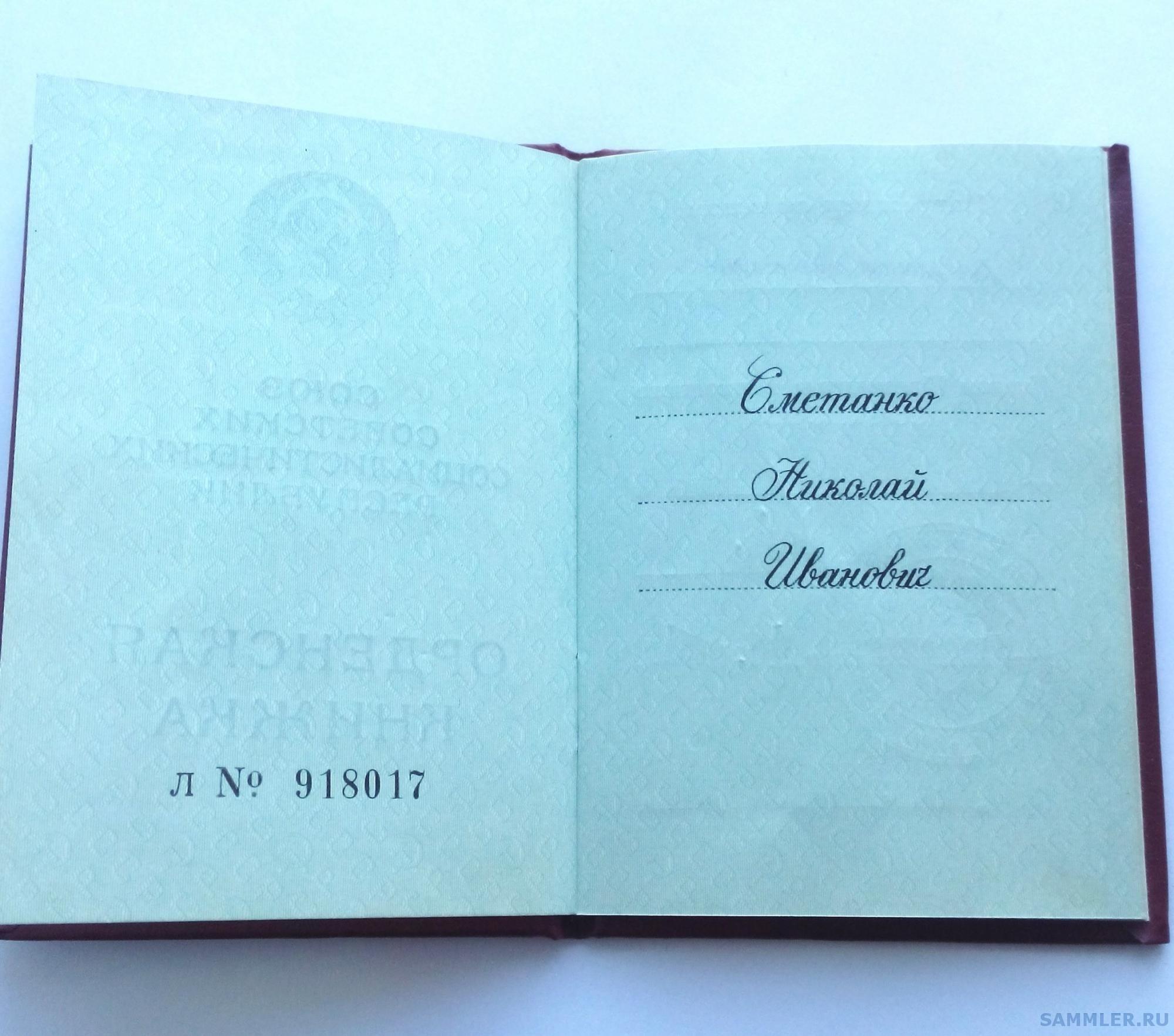 ЗЛМ СССР 000252 (4).jpg