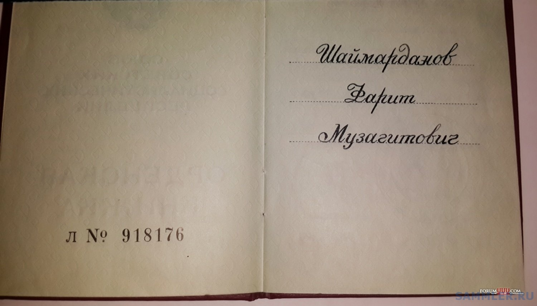 ЗЛМ СССР 000141 (3).jpg