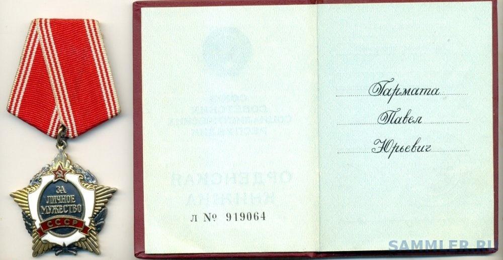 ЗЛМ СССР 000202 (3).jpg
