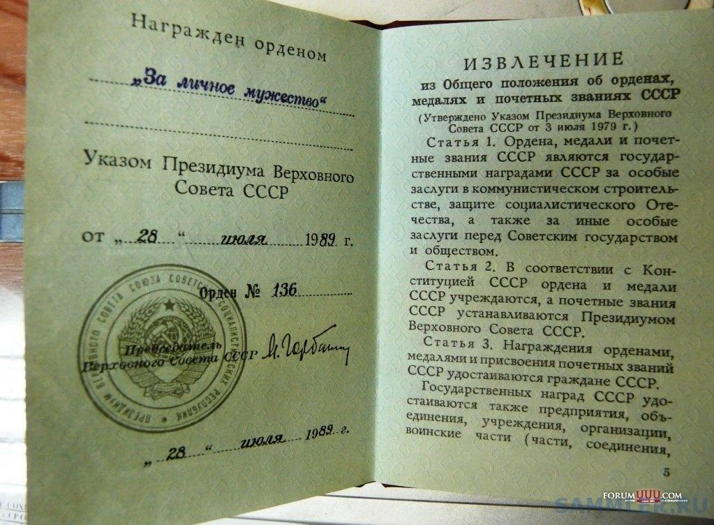 ЗЛМ СССР 000136 (3).jpg