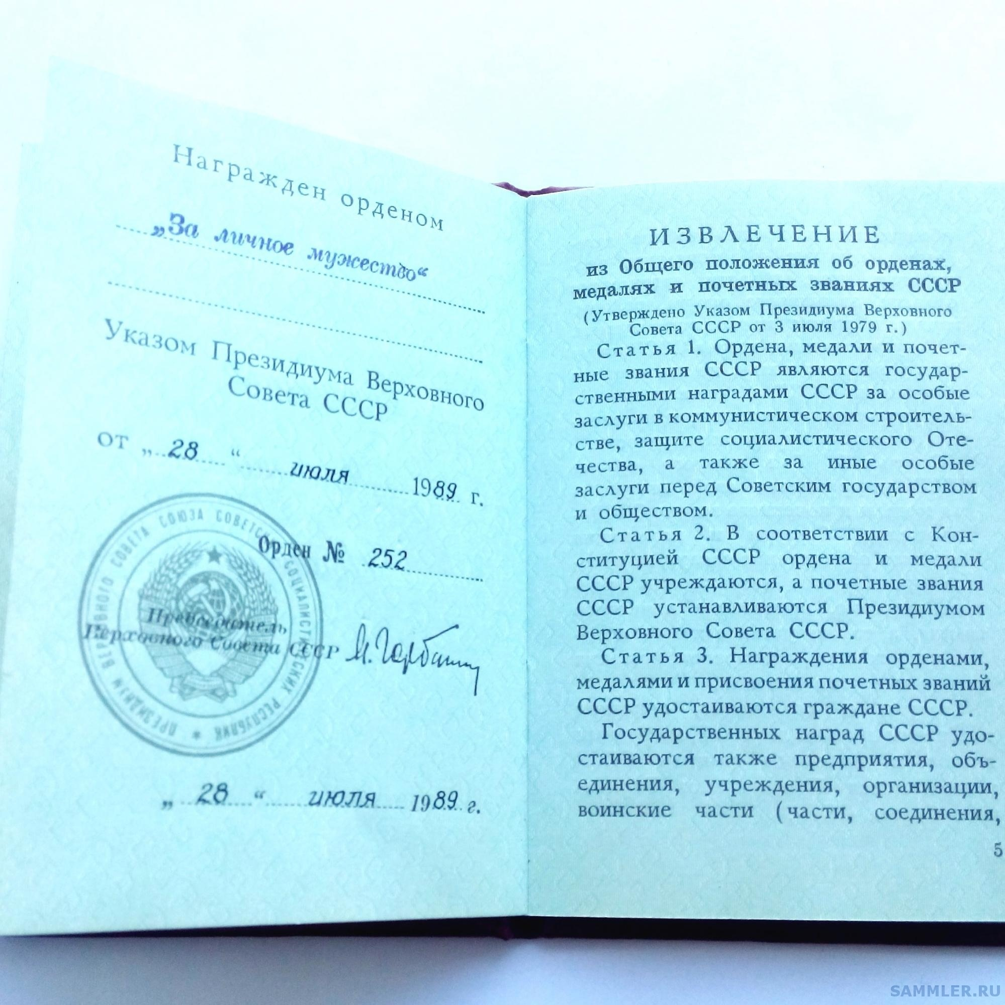 ЗЛМ СССР 000252 (5).jpg