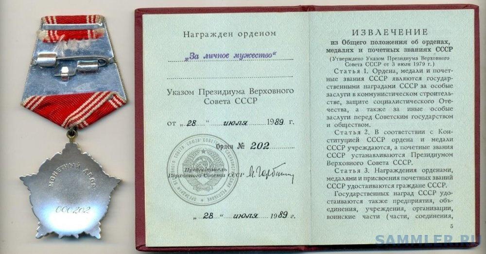 ЗЛМ СССР 000202 (4).jpg