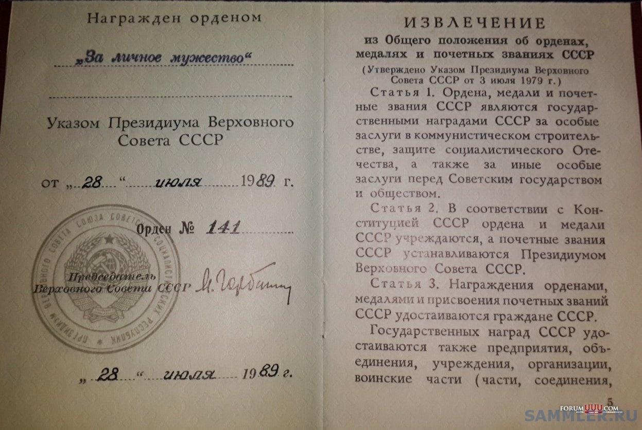ЗЛМ СССР 000141 (2).jpg