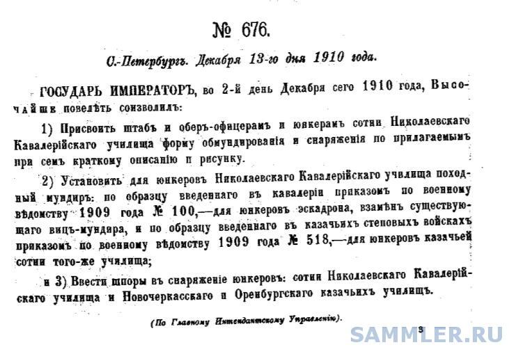 1910 Походная форма юнкеров НКУ.JPG