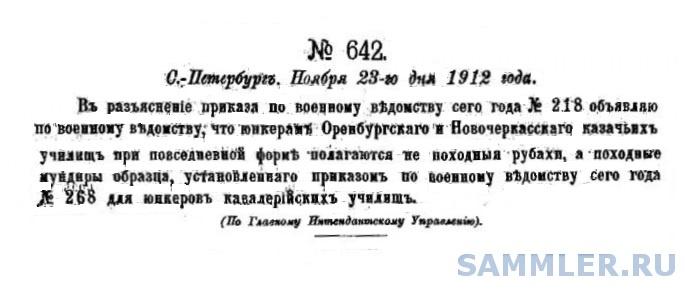 1912 Походные мундиры юнкеров Каз. училищ.jpg