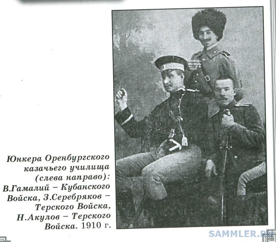 Оренбургские юнкера с Кубани 2.jpg