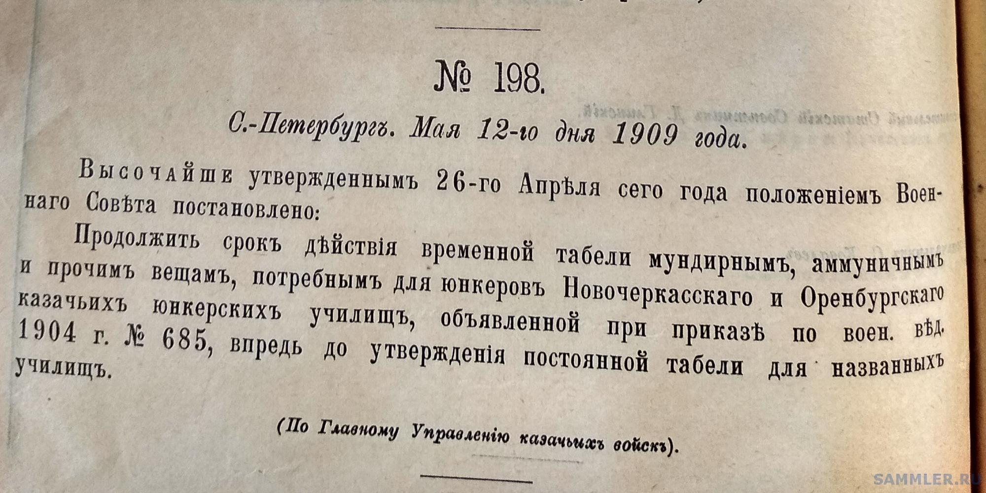 1909 пр. по ВВ № 198_cr.jpg