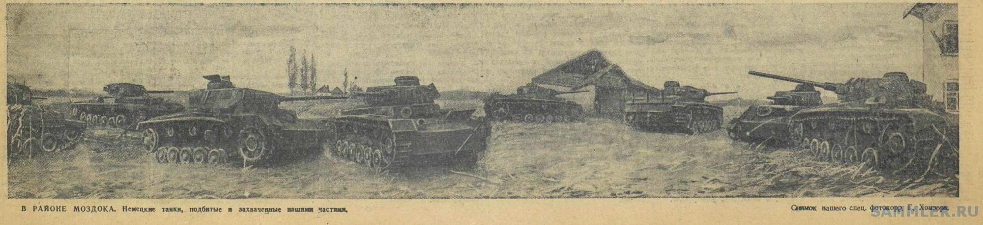 КЗ 29-09-1942.jpg