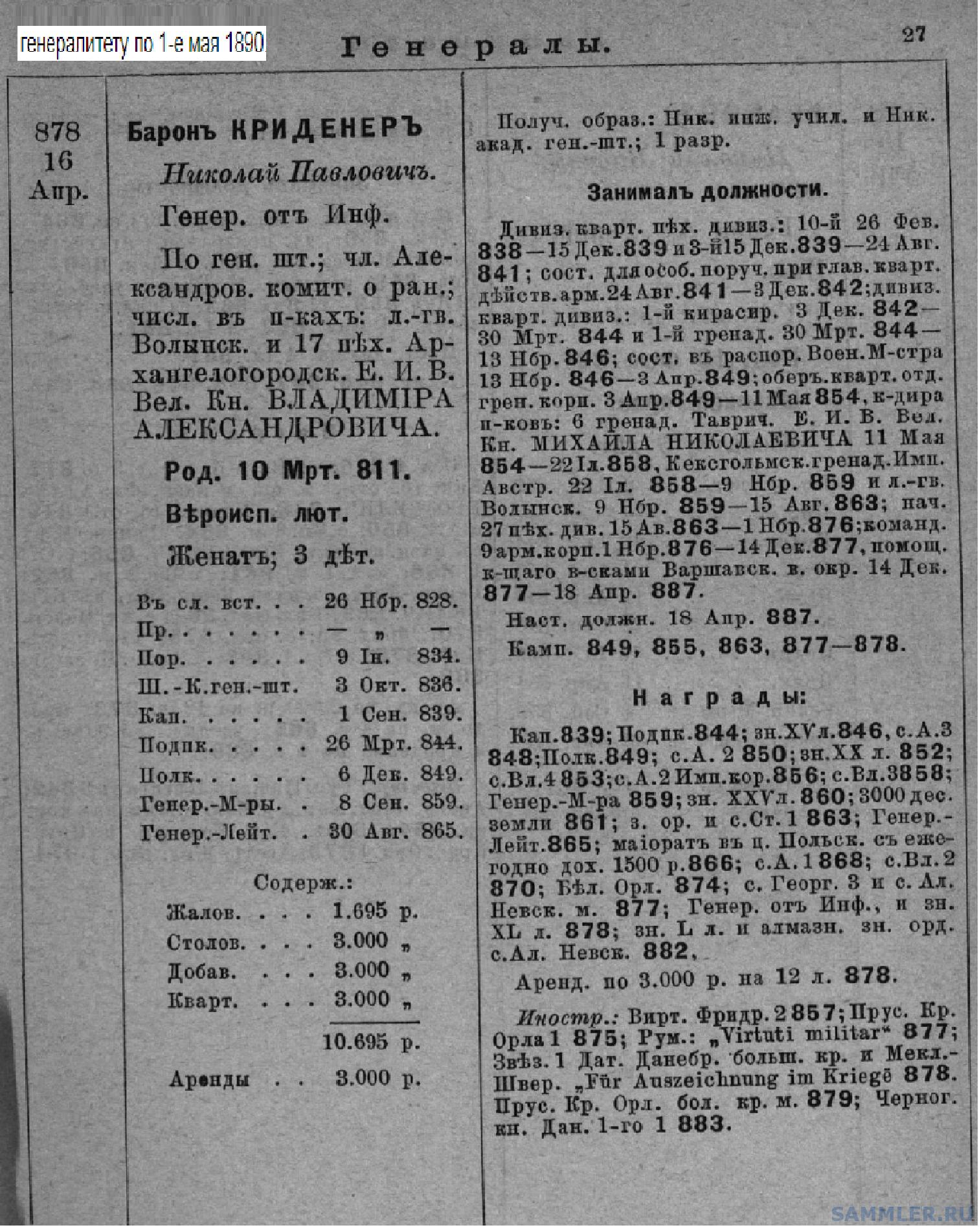 на 1890.png