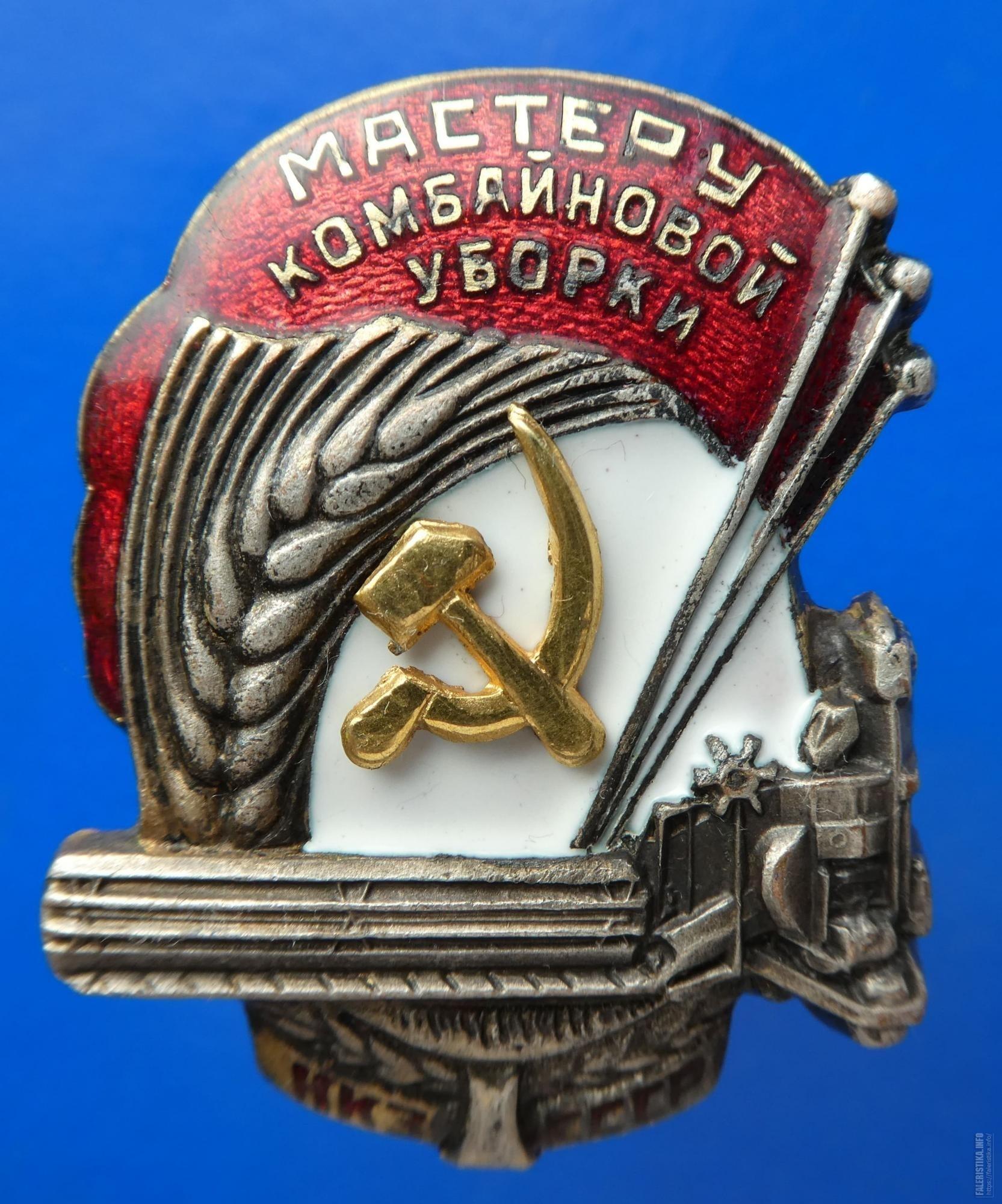 Знак Мастеру комбайновой уборки НКЗ СССР №4068_Аверс_1.jpg