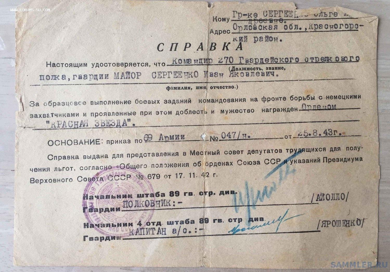 Сергеенко-1.jpg
