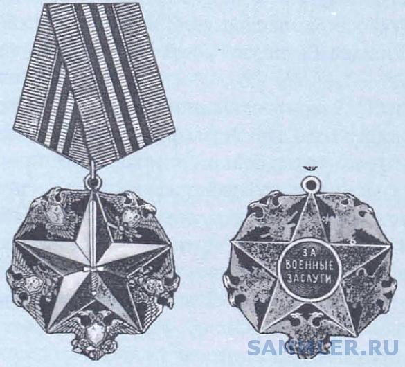 Проект ордена За военные заслуги - П. К. Корнаков 2.png