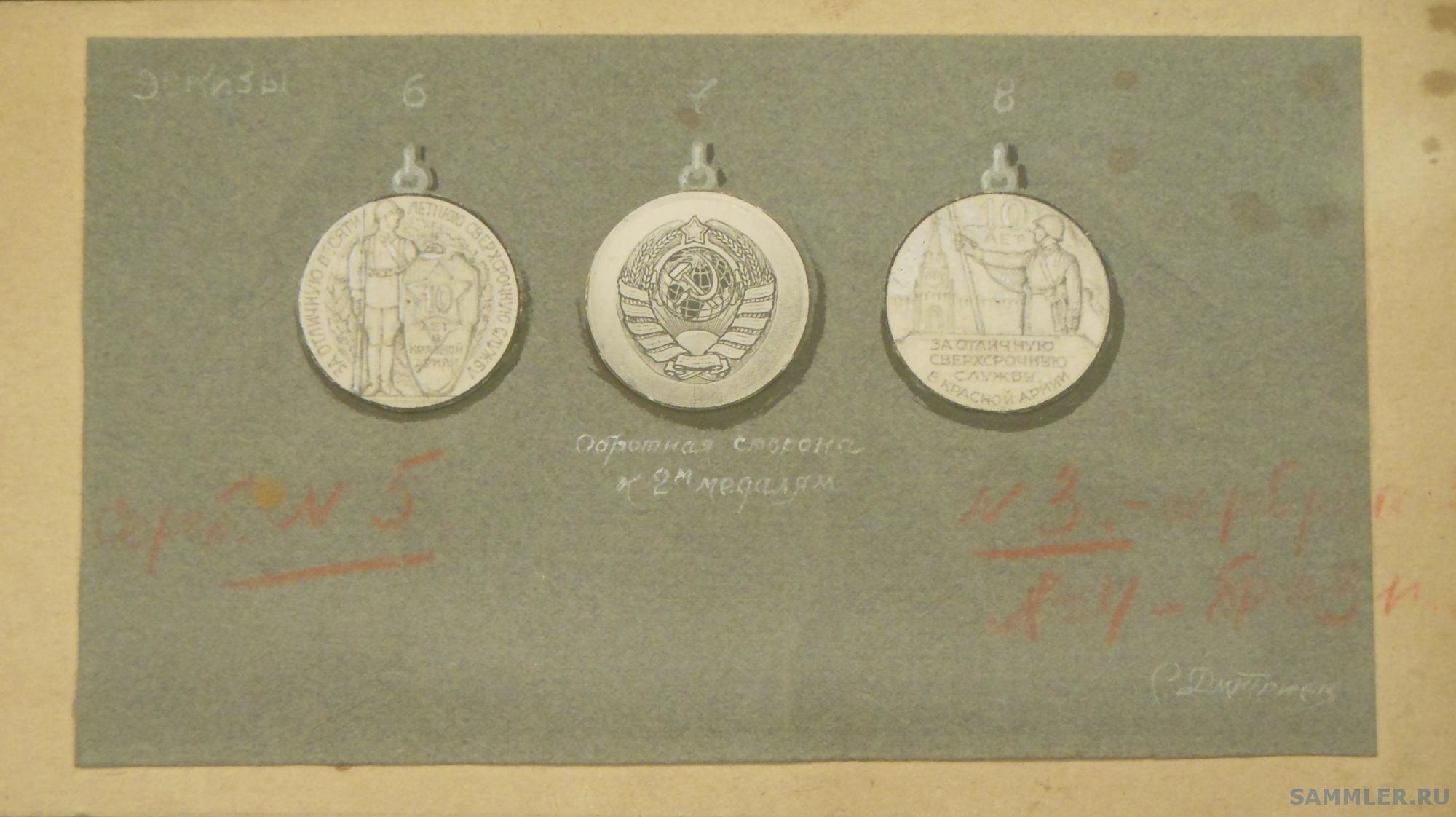 Проект медали За отличную сверхсроч. службу - С.И. Дмитриев, 1940 3.JPG