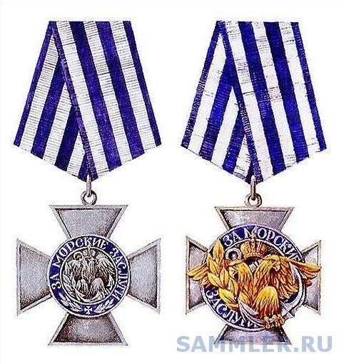 Проект ордена За морские заслуги - Е. И. Ухналёв 1.jpg