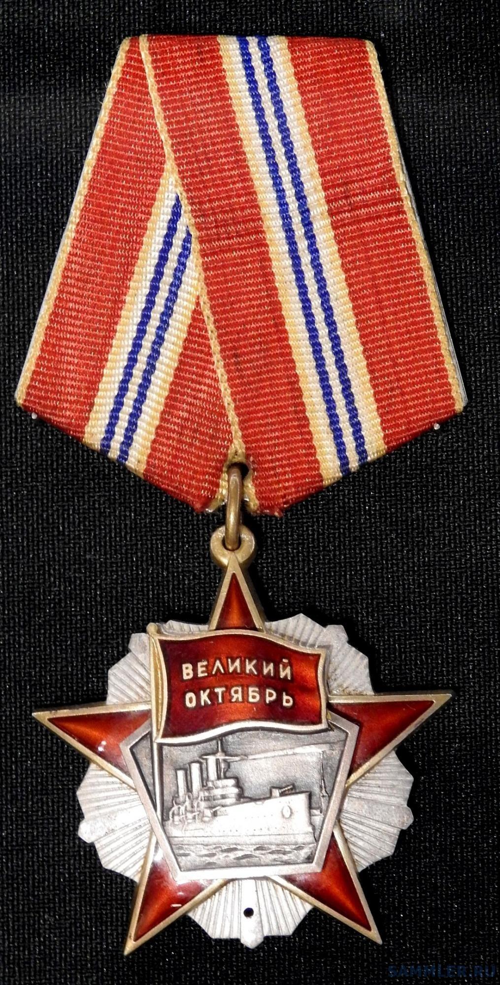 Проект ордена Октябрьской Революции.jpg