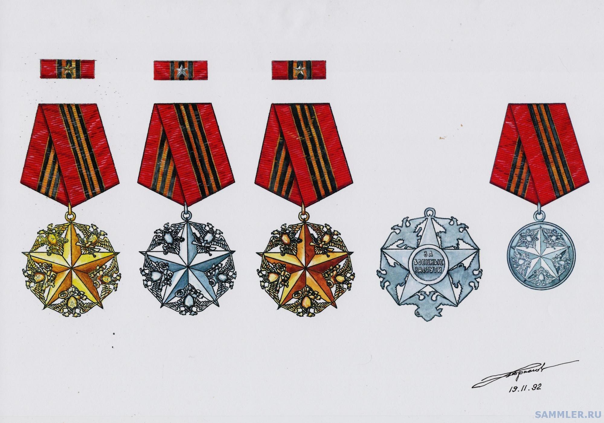 Проект ордена За военные заслуги - П. К. Корнаков.jpg